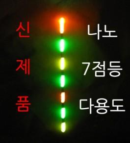 나노7점등 다용도(내림,중층,올림)전자찌